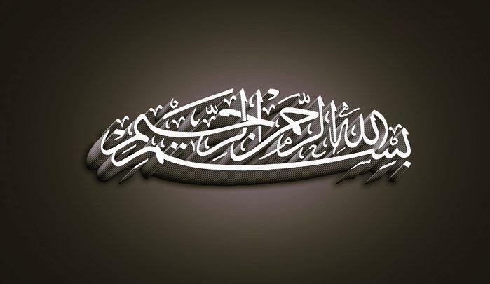 Start Every thing with Bismillah #bismillahirrahmanirrahim #bismillah #bismilah #islamicquotes #islam #quranic #verse #quran #islamic #sunnah