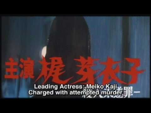 Female Prisoner 701: Scorpion Trailer