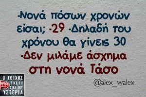 -Νονά πόσων χρονών είσαι; -29