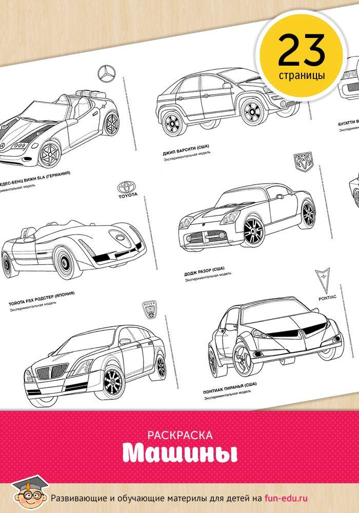 распечатать раскраски для мальчиков машины крутые для 8 лет