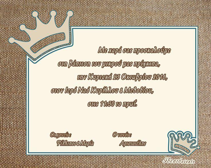 Χειροποίητα προσκλητήρια βάπτισης με θέμα την κορώνα για αγοράκια! Luxurious  custom made Christening invitations theme ''Little Crown'' Code N° 0132