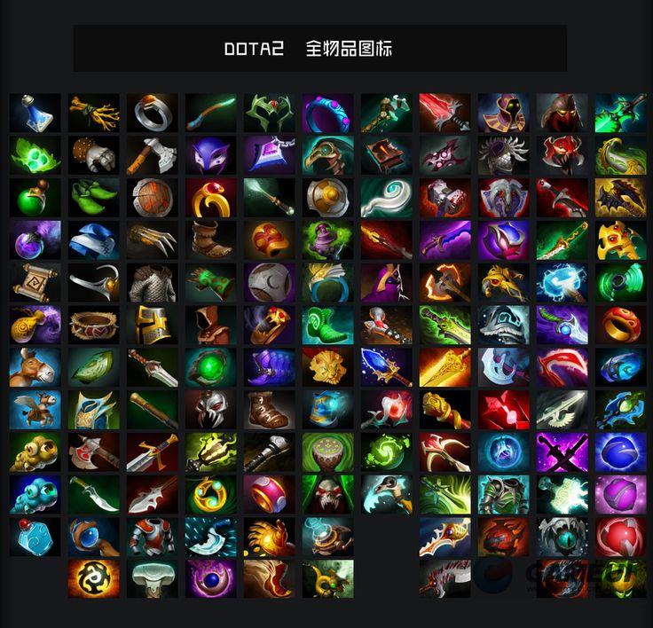 DOTA2 全物品一览