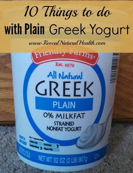 I am a huge fan of Plain Greek Yogurt. I use it in place of sour cream on tacos and baked potatoes and love to use it in baking.