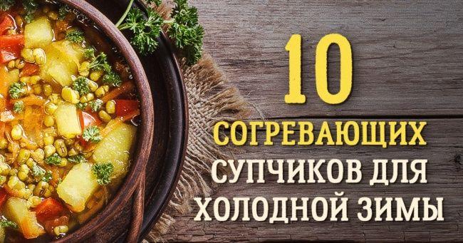 10согревающих супчиков для холодной зимы
