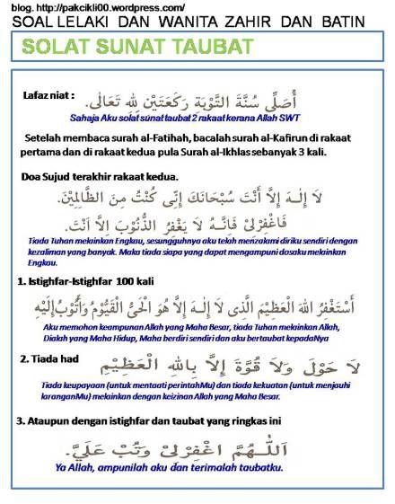 Solat Sunat yang Dituntut | MahmudShah's Weblog