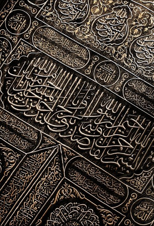 Ka`ba Calligraphy Close Up (Quran 48:27)بِسْمِ اللَّهِ الرَّحْمَنِ الرَّحِيمِ لَقَدْ صَدَقَ اللَّهُ رَسُولَهُ الرُّؤْيَا بِالْحَقِّ لَتَدْخُلُنَّ الْمَسْجِدَ الْحَرَامَ إِنْ شَاءَ اللَّهُ آَمِنِينَI