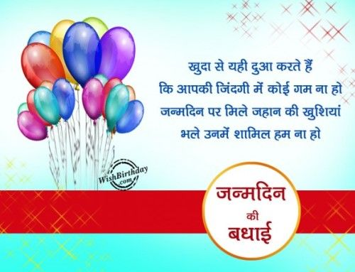 Heart Touching Birthday Wishes Quotes For Best Friend In Hindi In 2020 Birthday Wishes Quotes Best Birthday Wishes Quotes Birthday Quotes For Best Friend