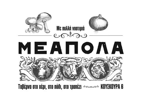 BRANDiNG MEAPOLA