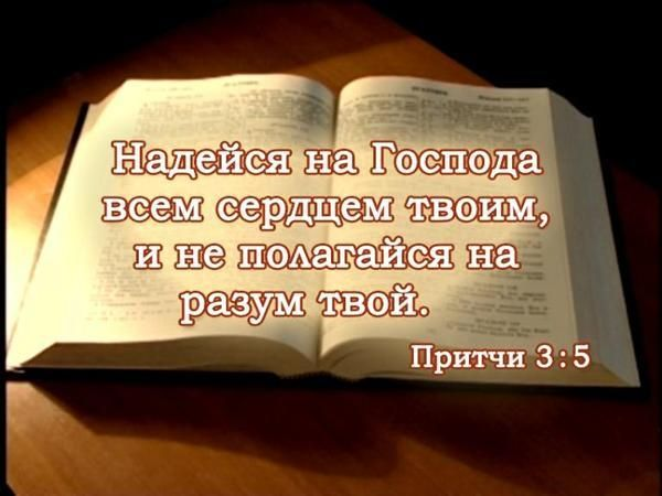 Христианские притчи и открытки
