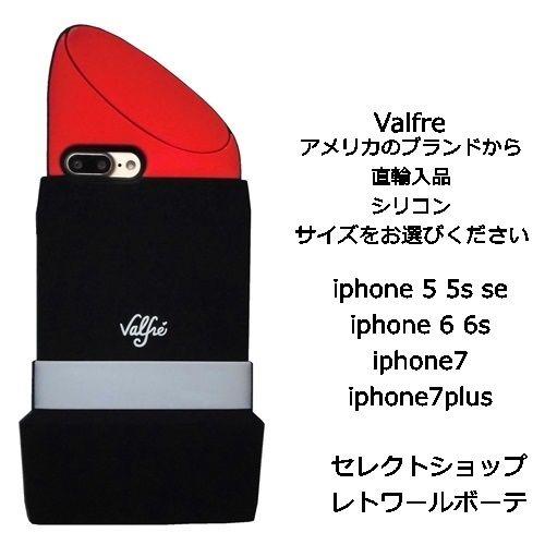 Valfre ヴァルフェー iphoneケース LIPSTICK 3D IPHONE 5 5s SE 6 6s 7 7plus CASE アイフォン6 アイフォン7 アイフォン7プラス ケース シリコン リップ 立体 かわいい リップスティック iphone7 iphone7plus おしゃれ おもしろい iphoen7 カバー アメリカ 海外 ブランド
