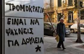 ΦΟΡΑ ΠΑΡΤΙΔΑ: Eurostat: Αστεία πτώση της ανεργίας στην Ελλάδα