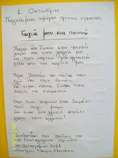 ΝΗΠΙΑΓΩΓΟΣ Mοστάκη Μαίρη: Παγκόσμια ημέρα τρίτης ηλικίας 1 Οκτωβρίου