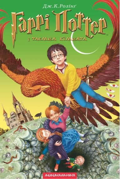 Harry Potter and the Chamber of Secrets cover from the Ukraine.