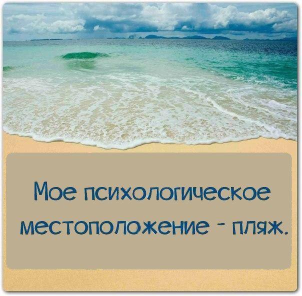 Открытки, отпуск картинки с надписями на море