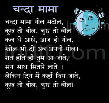 Chanda Mama - Hindi poem for kids