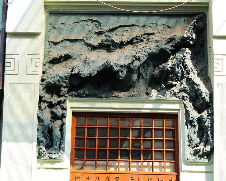 Bas-relief 'Swimmer' by Anna Golubkina on Moscow Art Chekhov Theatre.jpg