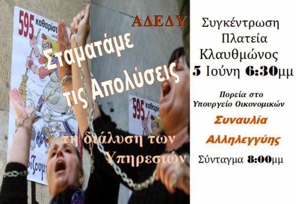STAKATERGA: Συλλαλητήριο την Πέμπτη ενάντια στις διαθεσιμότητε...