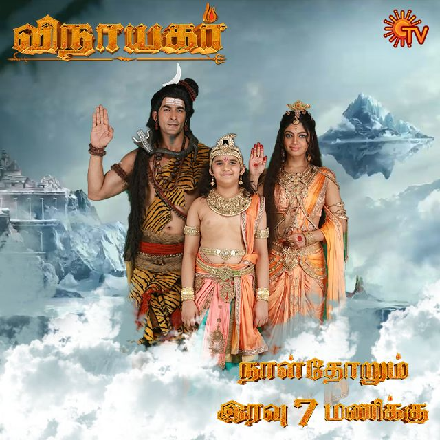 Sun TV Serial Start on New Serial Vinayagar From Today Monday 9-10-2017 at 7PM and Every Week Monday to Saturday at 7PM Watch on Sun TV Vinayagar Serial Is on One of the Leading Serial List From Today is an Hindi Mythological Serial Vinayagar.  Sony TV Hindi Serial Vighnaharta Ganesha Dubbed in Tamil Telecast on Sun TV From Today 9th October 2017 at 7PM Every Week Day Telecast on Full Episode Watch Online Sun NXT app Watch on Daily Episode and Each Character Role and Acting Performance…