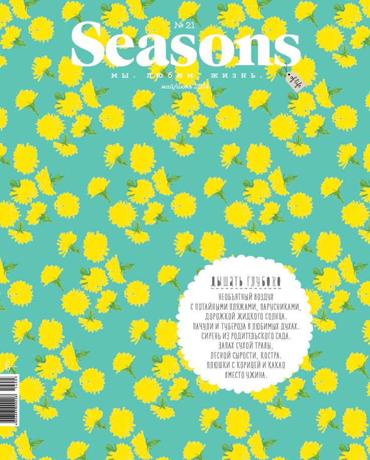 Seasons of life № 21 / May–June 2014 issue