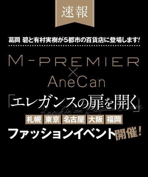 「エレガンスという美学」という提案を連載でし続けてきたM-PREMIERとAneCanが、全国5都市の百貨店で、ファッションイベントを開催します。