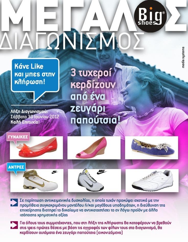 Μεγάλος Διαγωνισμός Big Shoes