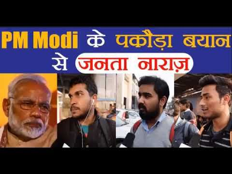"PM Modi क पकड वल बयन स भडक दश क Youth Watch Public Reaction | MISSION DSSSB PM Modi क पकड वल बयन स भडक दश क Youth Watch Public Reaction | MISSION DSSSB Pakoda-wallahs respond to Modi's statement on employment Answering a question on employment during an interview Prime Minister Narendra Modi asked ""If a man selling pakodas outside the office takes home Rs 200 at the end of the day is that not employment?"" That remark led to a lot of mirth and some outrage from predictable circles. But…"