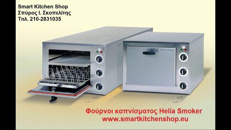 Φούρνοι καπνίσματος Σπύρος Ι. Σκοπελίτης ψήνει και καπνίζει ταυτόχρονα με ειδικό πριονίδι καπνίσματος φουρνος καπνίσματος Smart kitchen shop τη 210-2831035
