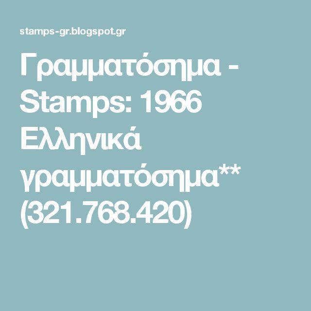 Γραμματόσημα - Stamps: 1966 Ελληνικά γραμματόσημα** (321.768.420)