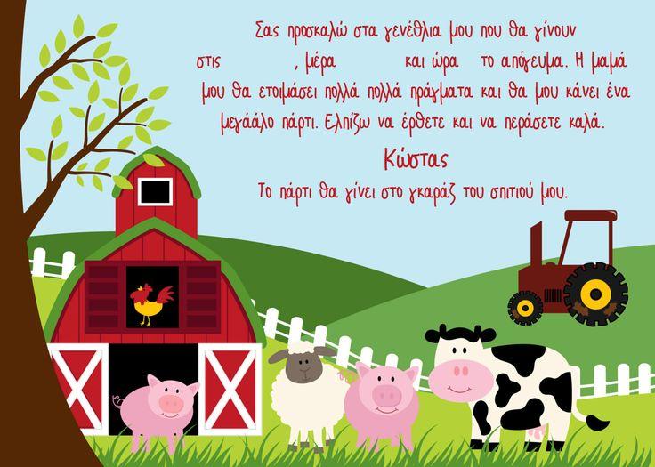Πρόσκληση για πάρτι γενεθλίων με θέμα ζώα της φάρμας