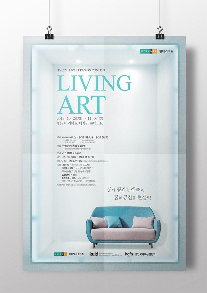 the 12th LIVART design contest POSTER DESIGN