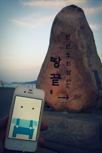 The end of the sweetest land.  (Korean word '땅끝' means 'end of the land')  '땅끝' village / Haenam, Korea