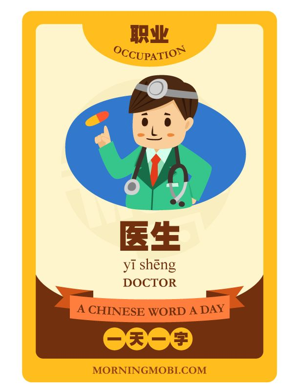 #Chinese #flashcard - 医生 Doctor