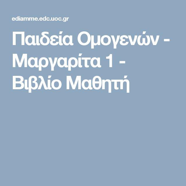 Παιδεία Ομογενών - Μαργαρίτα 1 - Βιβλίο Μαθητή
