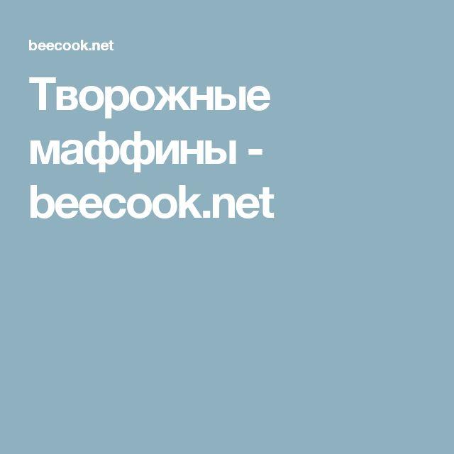 Творожные маффины - beecook.net
