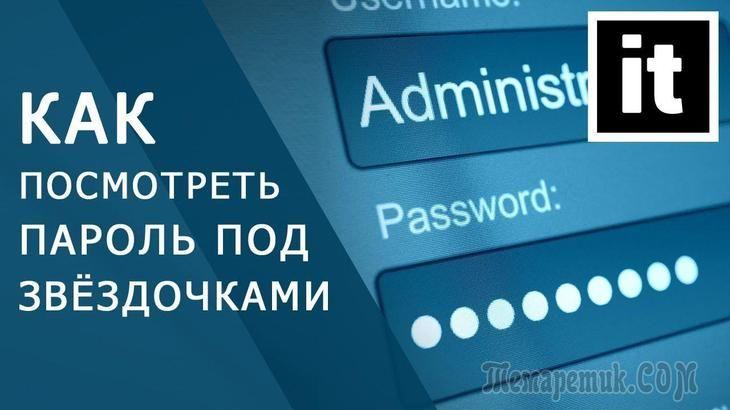 Некоторые пользователи, регистрируясь на сайтах, не запоминают пароли, сохраненные в браузере, поэтому при новом посещении сайта, пароль скрыт звездочками или точками, в целях безопасности. Подобное ч...