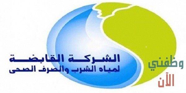 Pin On وظائف مصر