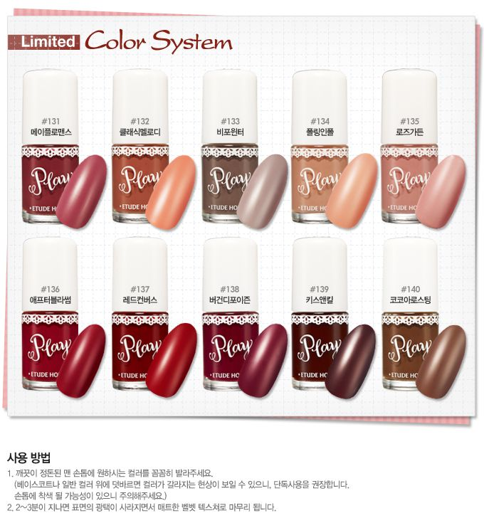 [LIMITED EDITION] Etude House Play Nails Fall in Velvet 131-140 | ~