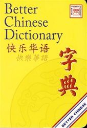 Better Chinese Dictionary, Simplified/Traditional/English Chinese, 282 pages