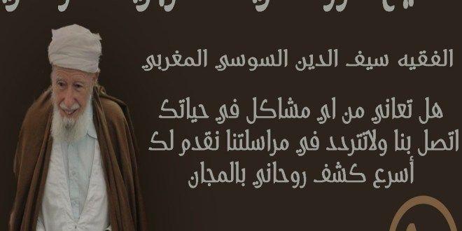 Pin On الشيخ الروحاني السوسي المغربي