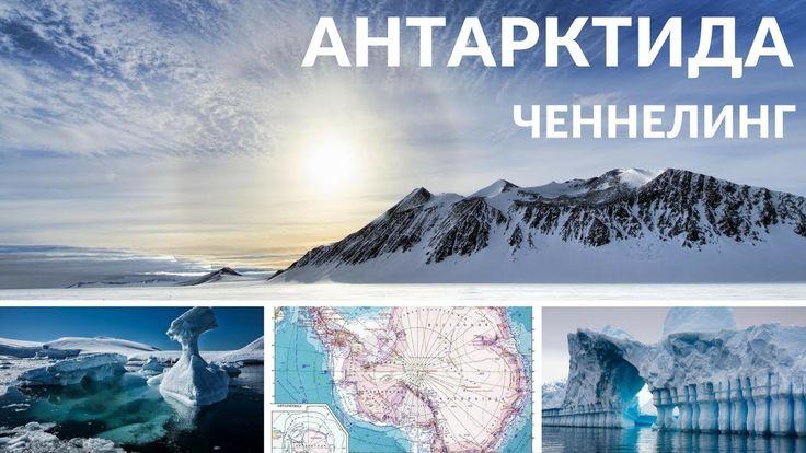 Какие секреты хранит Антарктида - Ченнелинг 2017 (ТАЙНЫ МИРА)