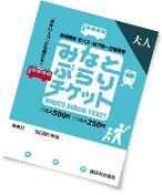 "Municipal Bus & Municipal Subway One-day Pass ""Minato Burari Ticket"""