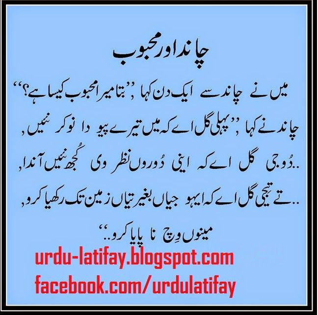 Urdu Latifay Husband Wife Funny Jokes With Cartoon 2014: Urdu Latifay: Chand Aur Mehboob Jokes In Urdu Font 2014