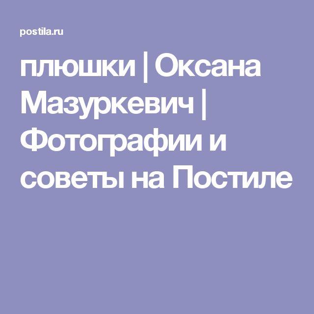 плюшки | Оксана Мазуркевич | Фотографии и советы на Постиле