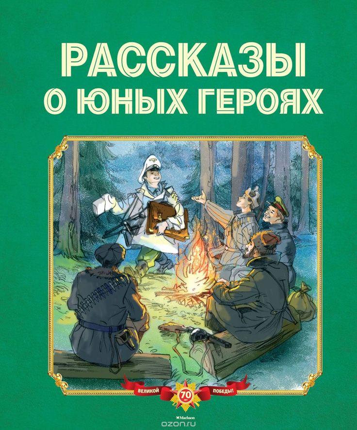 """Книга """"Рассказы о юных героях"""" - купить на OZON.ru книгу Рассказы о юных героях с доставкой по почте   978-5-389-03646-8"""