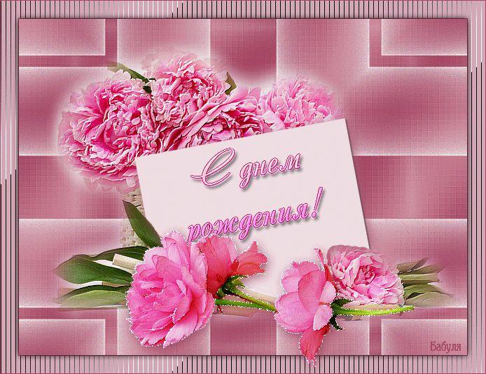 Бесплатные музыкальные открытки с Днем рождения по именам, сделать поздравление своими руками, музыкальные открытки для одноклассников.     ...