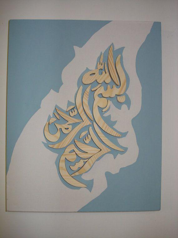 Bismillah Islamic Gift Wall Hanging  3D by PersonalIslamicGifts, £28.50