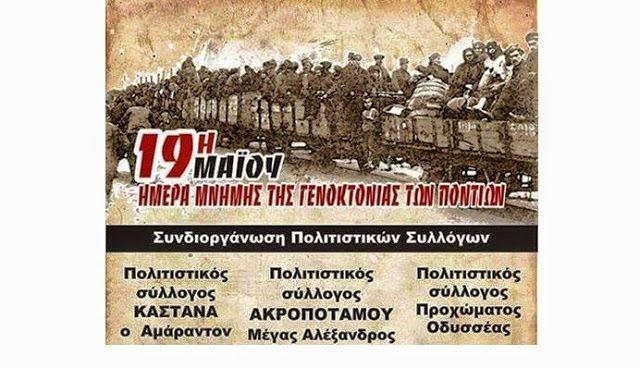 e-Pontos.gr: Κοινή εκδήλωση Ποντιακών Συλλόγων για την Ημέρα Ην...
