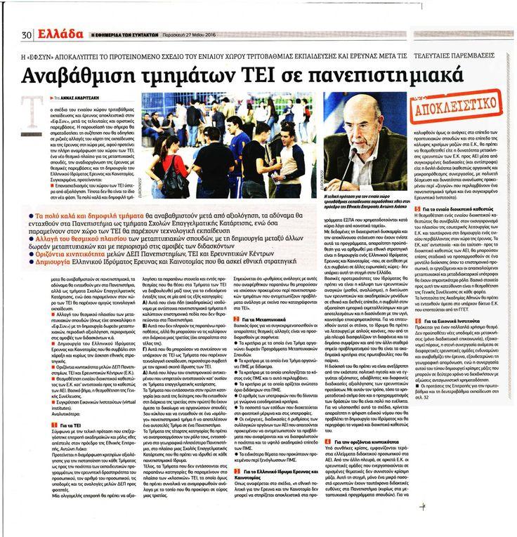 Efimerida ton Syntakton sel 30-31