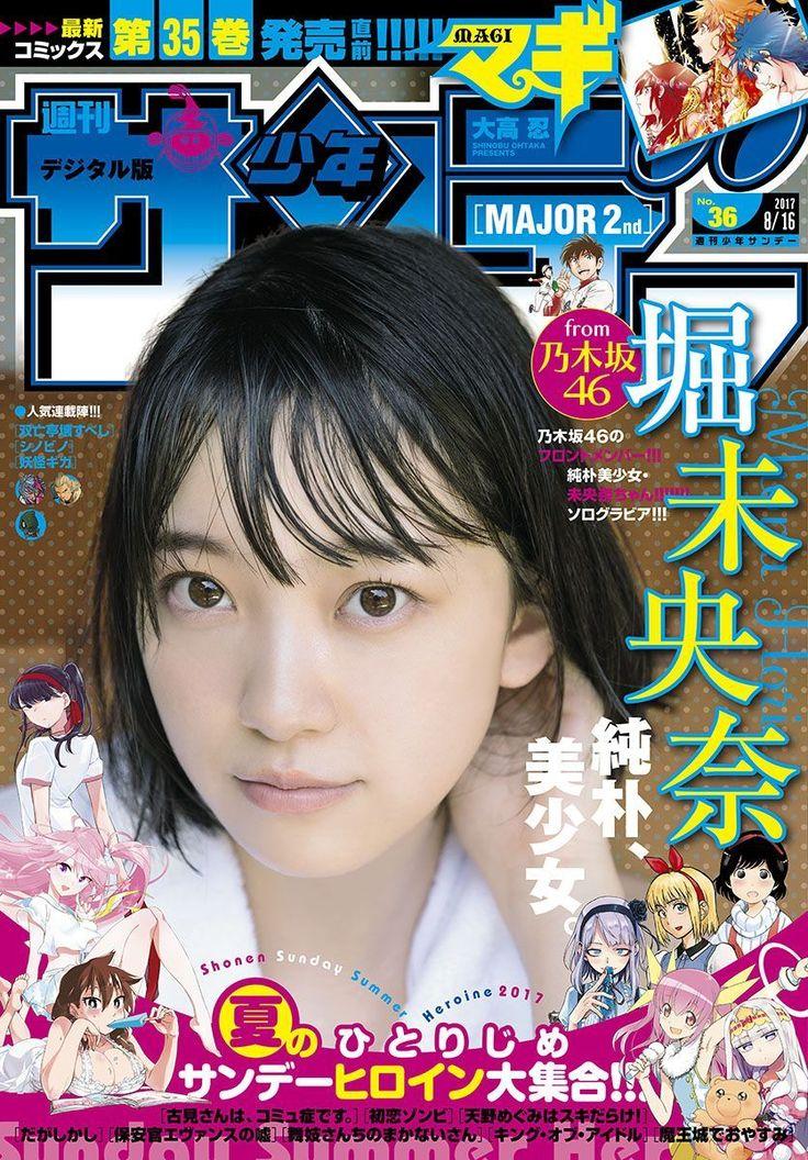 omiansary27: Weekly Shonen 2017 NO.36 Hori-chan | 日々是遊楽也