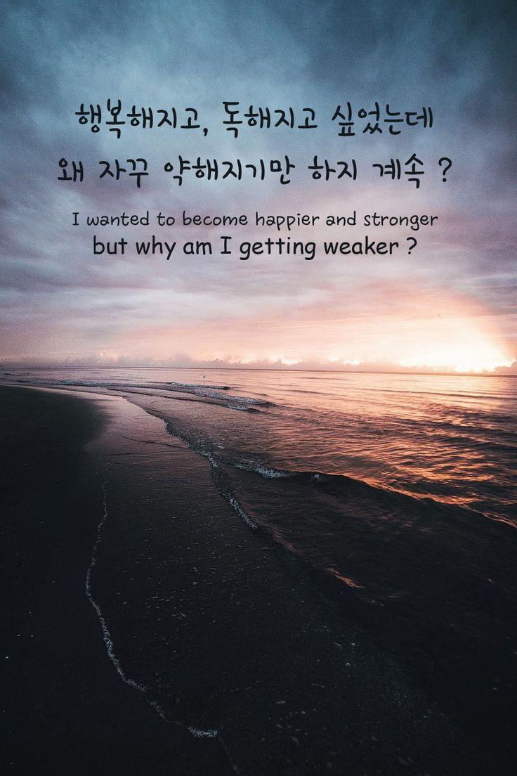 I wanted to become happier and stronger but why am I getting weaker? 행복해지고 독해지고 싶었는데 왜 자꾸 약해지기만 하지 계속 #bts #tomorrow